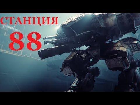 СТАНЦИЯ 88. ТРЕЙЛЕР 2019 ( ФАНТАСТИКА, БОЕВИК) - Видео онлайн