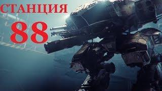 СТАНЦИЯ 88. ТРЕЙЛЕР 2019 ( ФАНТАСТИКА, БОЕВИК)