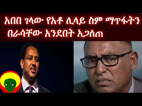 Download Ethiopia:አበበ ገላው የአቶ ሊላይ ስም ማጥፋትን በራሳቸው አንደበት አጋለጠ// Abebe Gelaw and Lilay Hayelmariam.