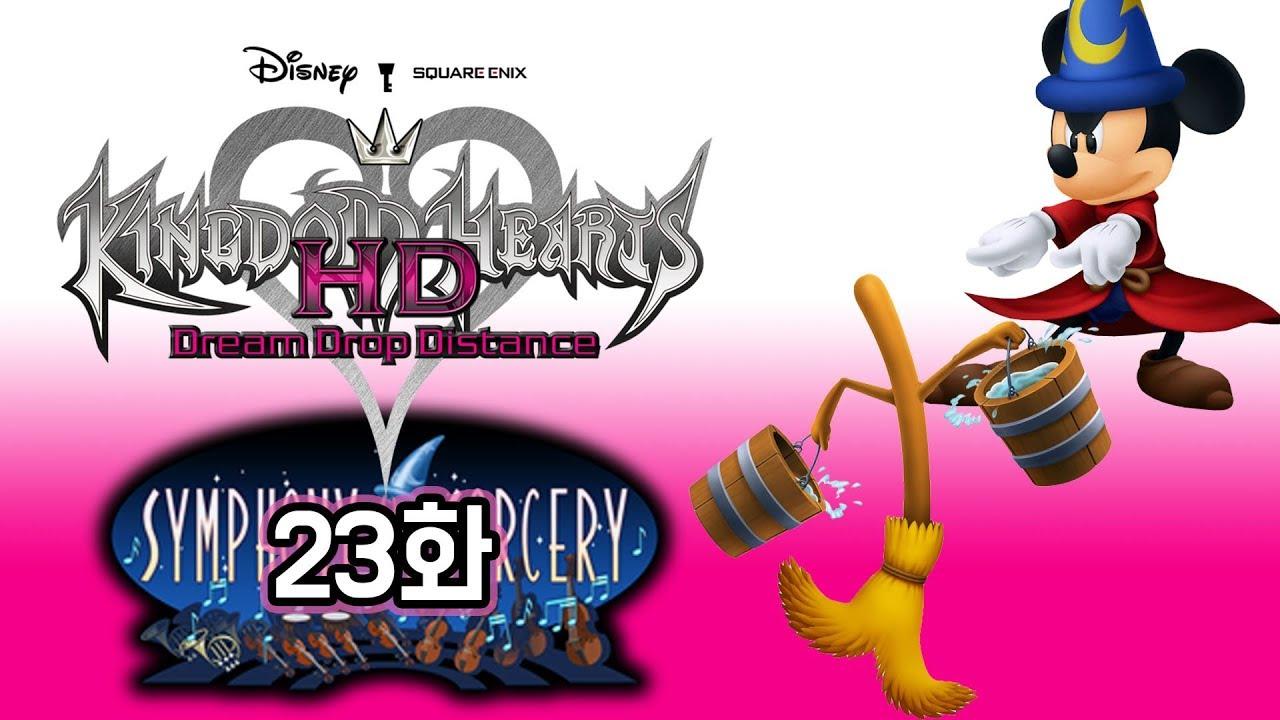 킹덤하츠 3D 23화 : 심포니 오브 소서리 part.3 - YouTube