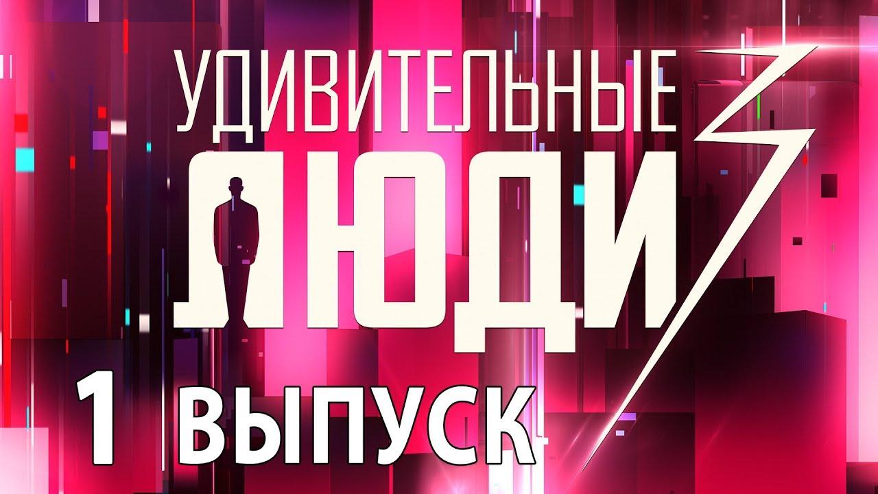 «Удивительные люди». 3 сезон. 1 выпуск | смотреть новые русские реалити шоу