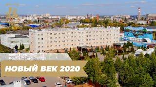 Парк отель Новый Век Обзор комплекса Новый Век г Энгельс 2020г