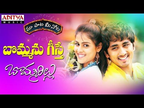 Bommanu Geesthey Full Song With Telugu Lyrics II