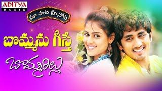 "Bommanu Geesthey Full Song With Telugu Lyrics II  ""మా పాట మీ నోట"" II Bommarillu Songs"