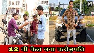 12वीं फेल बना करोड़पति | Waqt Sabka Badalta Hai | अमीर Vs गरीब | Vikas Mahala | Mahala Records