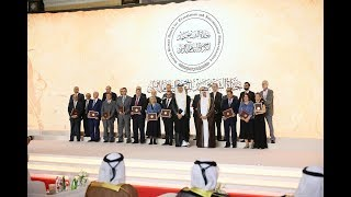 حفل تكريم الفائزين بجائزة الشيخ حمد للترجمة والتفاهم الدولي - دورة 2018