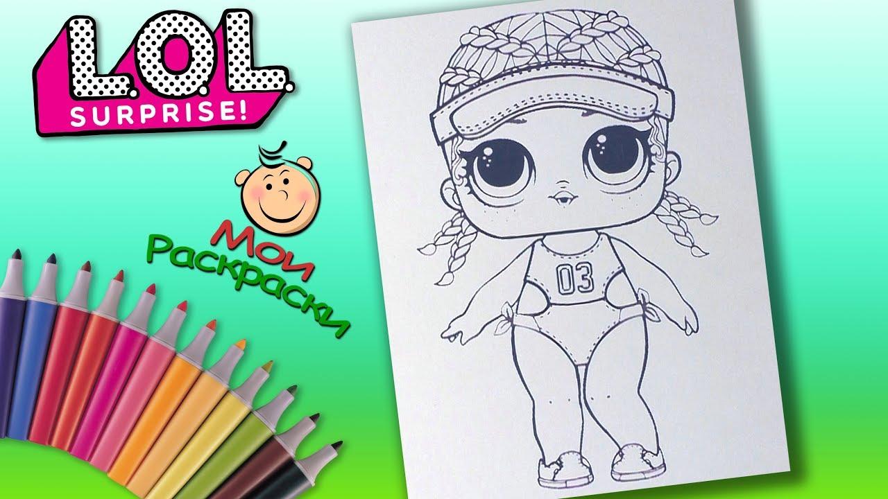 Кукла Лол SPIKE Раскраска Для девочек Раскраски для Детей ...