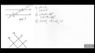 Геометрия 7-9 классы. 5. Признаки параллельности прямых