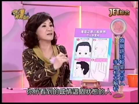 【周映君老師】手面相大解析 婚姻路比較辛苦的人!