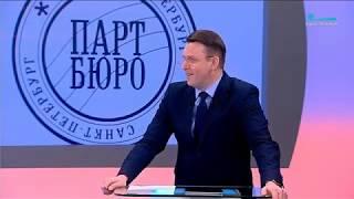 """Смотреть видео Программа """"Партбюро"""" на телеканале """"Санкт-Петербург"""" онлайн"""