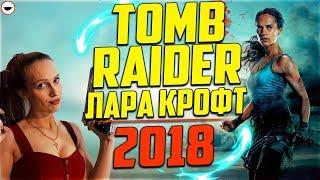 Tomb Raider: ЛАРА КРОФТ - Обзор фильма