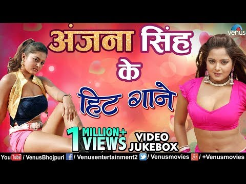 Anjana Singh का TOP 10 सुपरहिट Video Songs कलेक्शन | Biggest Bhojpuri Hits Video Jukebox
