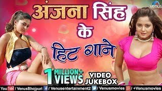 Anjana Singh का TOP 10 सुपरहिट Video Songs कलेक्शन | Biggest Bhojpuri Hits Video Jukebox