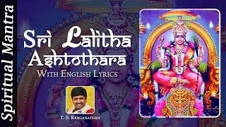 Sri Lalitha Ashtothara Sathanamavali With Lyrics | Sri Lalitha Ashtothara by T. S. Ranganathan