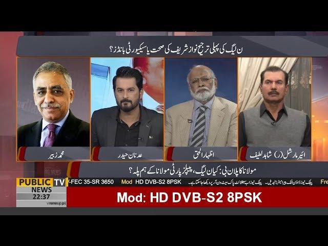 Dialogue with Adnan Haider | 13 November 2019 | Public News
