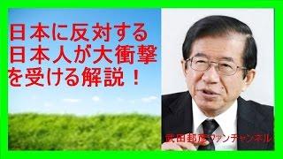 【武田邦彦】日本に反対する日本人が大衝撃を受ける解説!(紹介希望)...