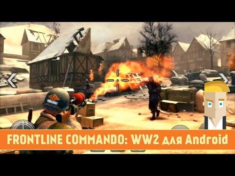 FRONTLINE COMMANDO: WW2 - Тир к 70-летию победы