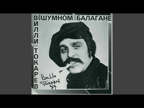 V Shumnom Balagane (В шумном балагане)
