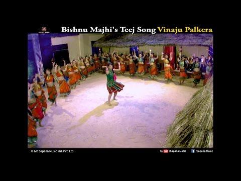 बिष्णु माझीका  तीज गीतहरु अब भिडियोमा| Bishnu Majhi's latest Teej song Putaliko bhatti Vol -2 ,