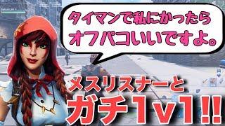 オフパコをかけて女性リスナーとガチタイマン!!!!【フォートナイト】 thumbnail