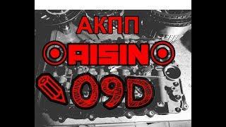 АКПП Aisin 09D (TR-60SN) - Touareg, Cayenne, Q7