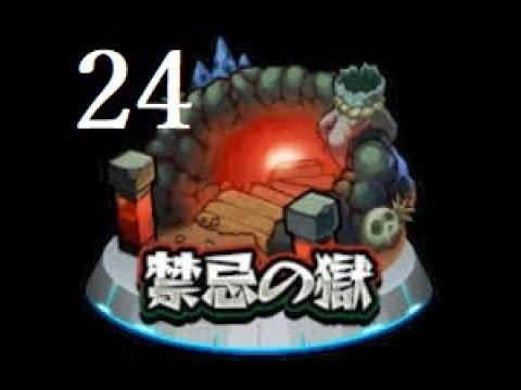 獄 モンスト 禁忌 24 の