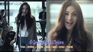 [Minus 1 Karaoke] Paradise - Belle Nuntita (Teaser 2)