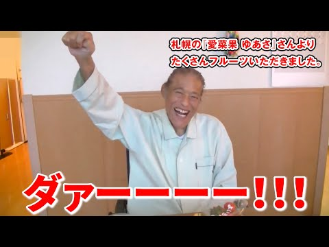 元気ですかー!声もだいぶ張り上げて元気ですかが言えるようになりました。今回は札幌の『愛菜果 ゆあさ』さんより たくさんフルーツいただきました。|アントニオ猪木「最後の闘魂」チャンネル