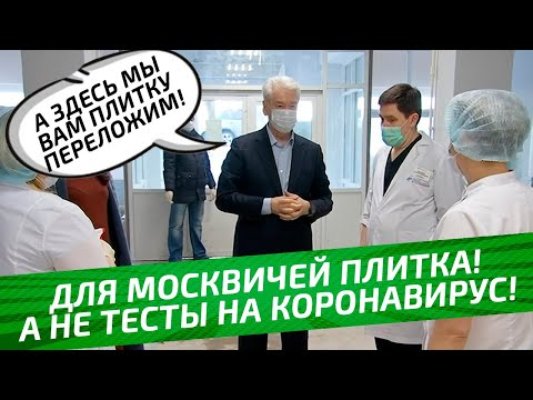 Москвичи оплатят любимую плитку Собянина своим здоровьем
