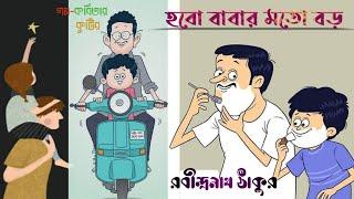 Choto Boro | Hobo Babar Moto Boro | Rabindranath Tagore | ছোট বড়