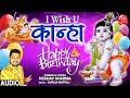 Gambar cover I Wish U Kanha Happy Birthday II KESHAV SHARMA I Krishna Bhajan I Full Song