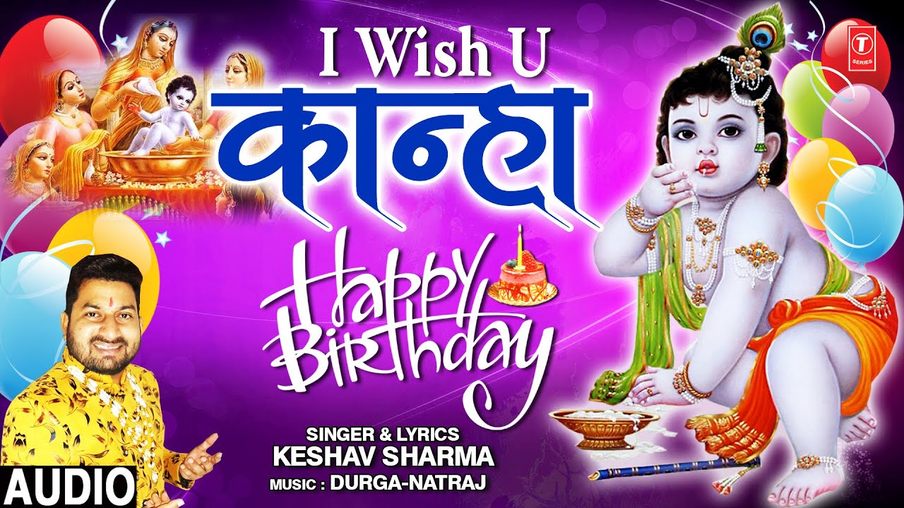 I Wish U Kanha Happy Birthday II KESHAV SHARMA I Krishna Bhajan I Full Audio Song