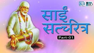 Sai Satcharitra in Hindi | Part 1 | Audio Book | Shirdi Wale Sai Baba | Hindi Devotional Katha