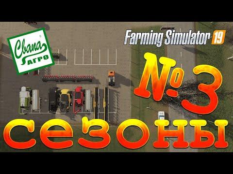 СвапаАГРО [сезоны] №3 - ЗАКУПКА ТЕХНИКИ | Прохождение карьеры Farming Simulator 19