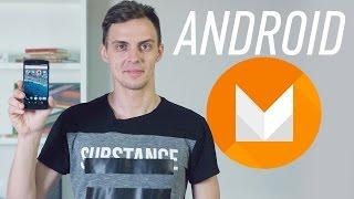 Android M: первый взгляд