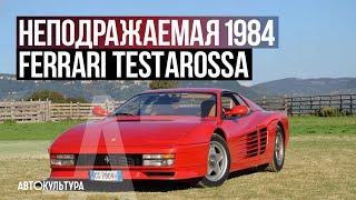 1984 Ferrari Testarossa - Драйверские опыты Давида Чирони