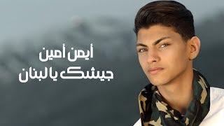 Ayman Amin - Jayshak Ya Libnan (Official Music Video) | أيمن أمين - جيشك يا لبنان