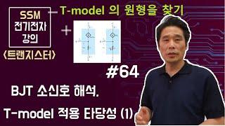 [전기전자 강의]  트랜지스터 64. T-model은 …