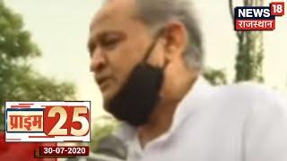Prime 25 | Top Headlines Today | Aaj Ki Taja Khabar | 30 July 2020