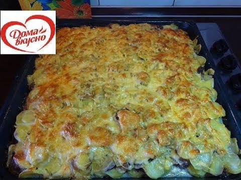 Картофельная запеканка с фаршем и грибами! Вкуснейший ужин Готов!
