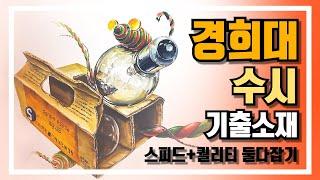 [메타코드TV]입시미술/기초디자인/경희대학교 2020수…