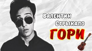 Ukulele Tutorial #7 :Валентин Стрыкало-Гори