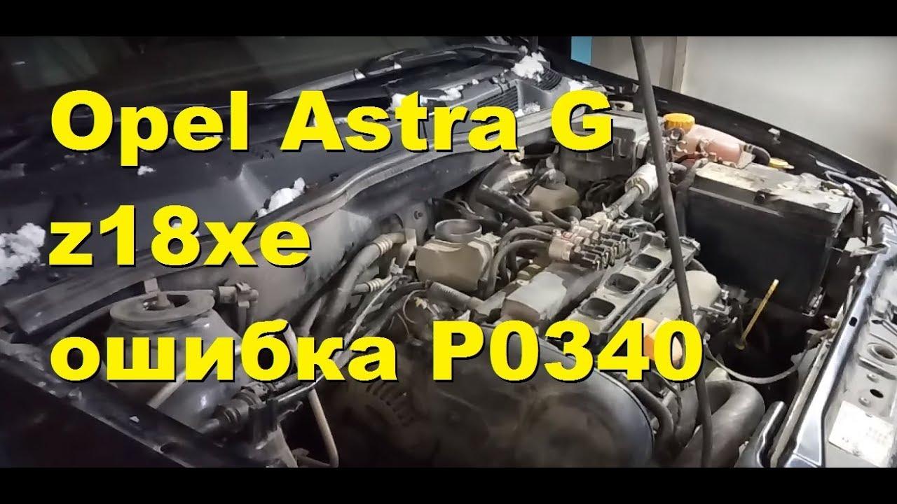 Opel  z18xe ГРМ ошибка P0340