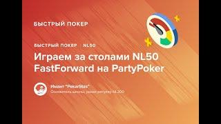 Быстрый покер на PartyPoker NL50 от 16.10.18