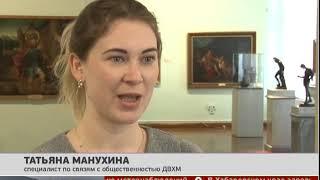 Музейные развлечения. Новости. 19/02/2019. GuberniaTV