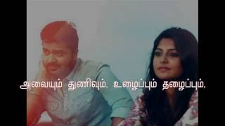 Avalum Nanum FULL SONG LYRICS VIDEO | Achcham Yenbadhu Madamaiyada | A. R. Rahman