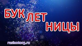 Буклетницы. Виды буклетниц(Буклетница. Купить буклетницу недорого http://www.rusinntorg.ru/category/4 В этом видео вы узнаете какие буклетницы бывают..., 2015-01-29T08:54:04.000Z)