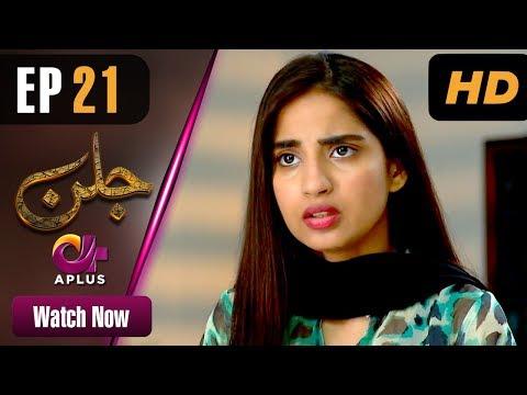 Jallan - Episode 21 - Aplus ᴴᴰ Dramas