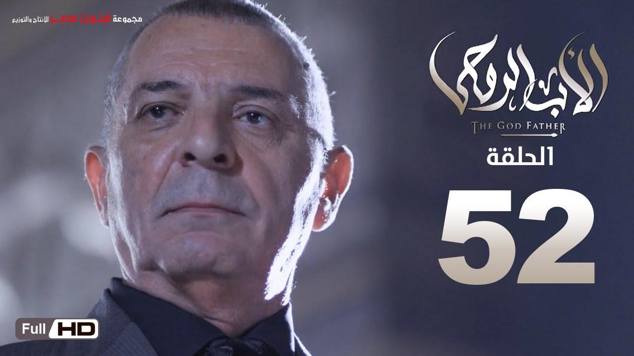 مسلسل الأب الروحي HD الحلقة 52