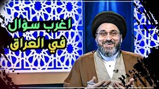اغرب سؤال في تاريخ البرنامج !!! | السيد رشيد الحسيني